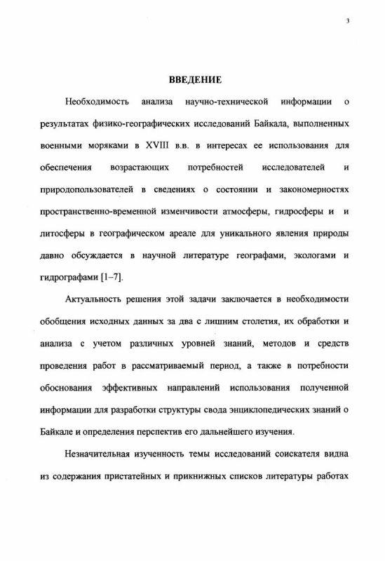 Содержание Физико-географическая характеристика озера Байкал : Вклад военных моряков