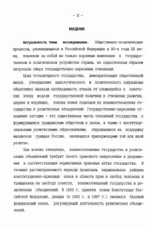 Содержание Государственно-церковные отношения в Российской Федерации в 90-е годы ХХ века : Конституционно-правовой аспект