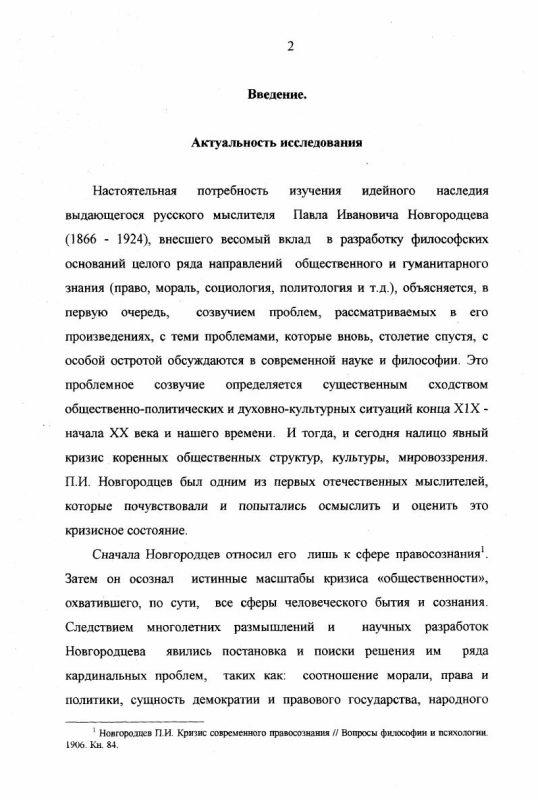 """Содержание """"Система нравственного идеализма"""" П. И. Новгородцева"""