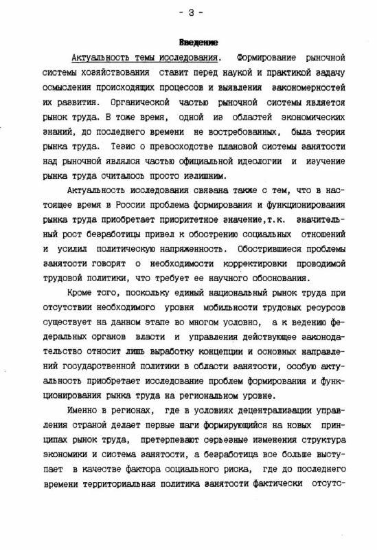 Содержание Формирование и функционирование регионального рынка труда в российской экономике