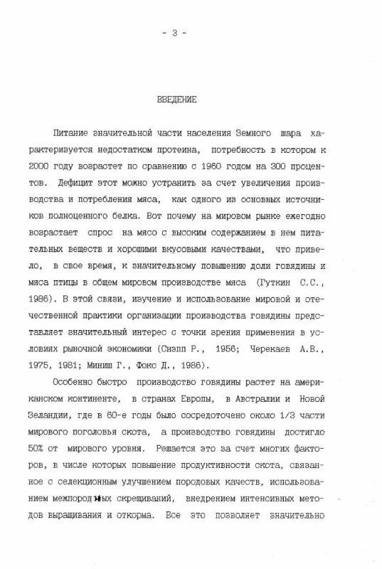 Содержание Сравнительное изучение продуктивных и биотехнологических качеств скота аулиекольской и казахской белоголовой пород
