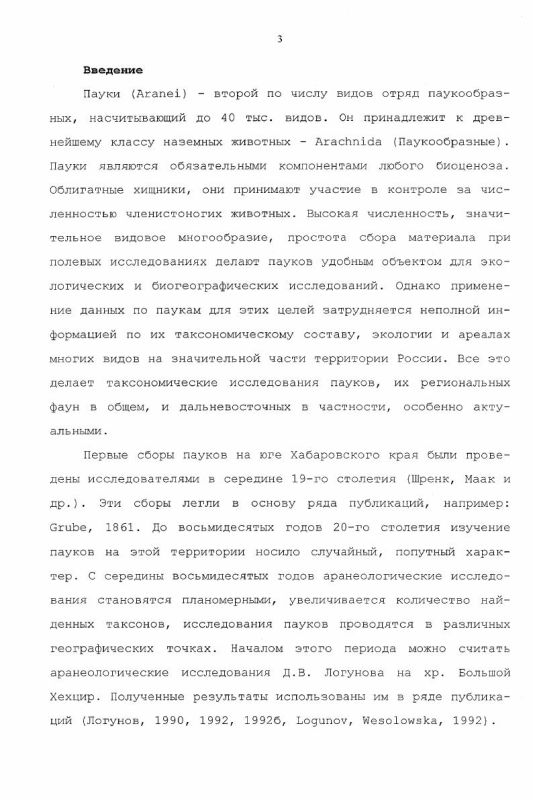 Содержание Пауки (Arachnida, Aranei) юга Хабаровского края : Фауна, экология, зоогеография