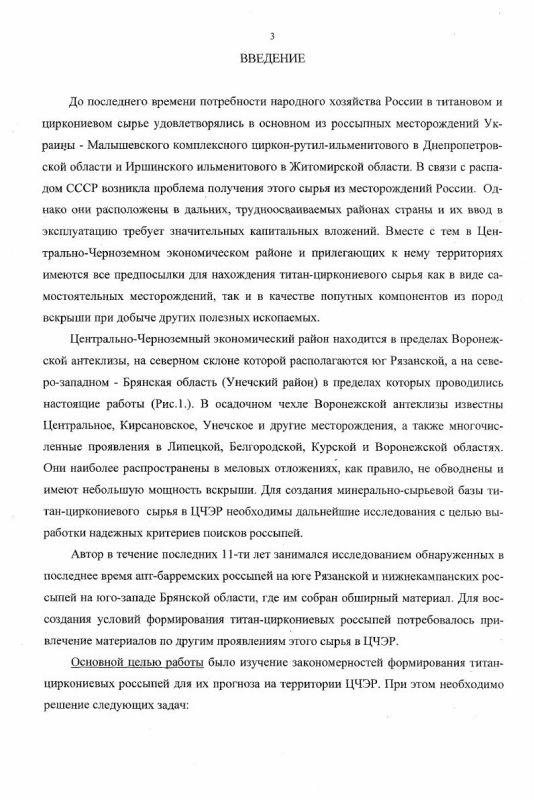 Содержание Литология и условия образования титан-циркониевых россыпей на примере Унечской и Скопинской рудных зон