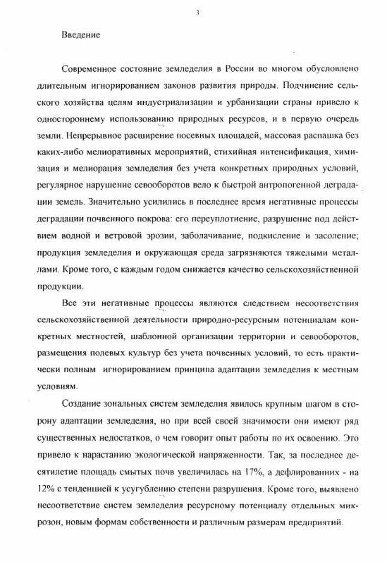 Содержание Экологическая оценка чернозема обыкновенного различных фаций при агроландшафтном земледелии Ставропольской возвышенности