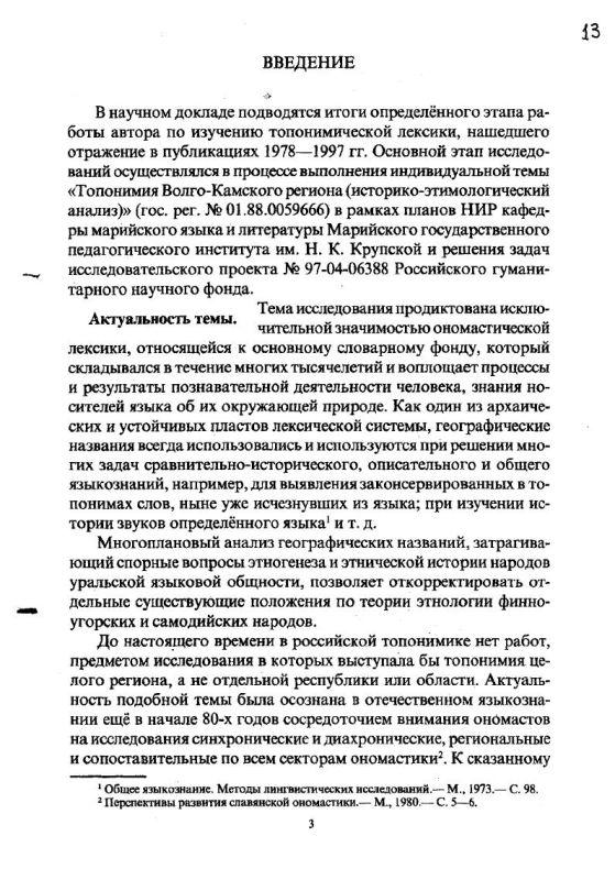 Содержание Топонимия Волго-Камского региона : Историко-этимологический анализ