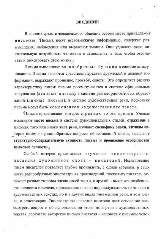 Содержание Семантико-стилистический анализ писательского эпистолярия