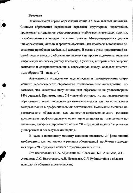 """Содержание Становление образа """"Я - будущий педагог"""" студента университета"""