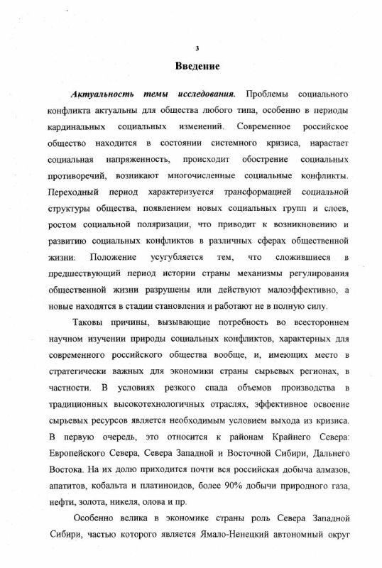 Содержание Социальные конфликты в регионах активного промышленного освоения Крайнего Севера : На материалах Ямало-Ненецкого автономного округа