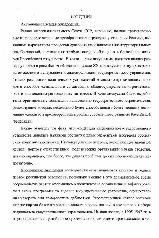 Содержание Государственное устройство России в программных документах политических партий в начале ХХ в.