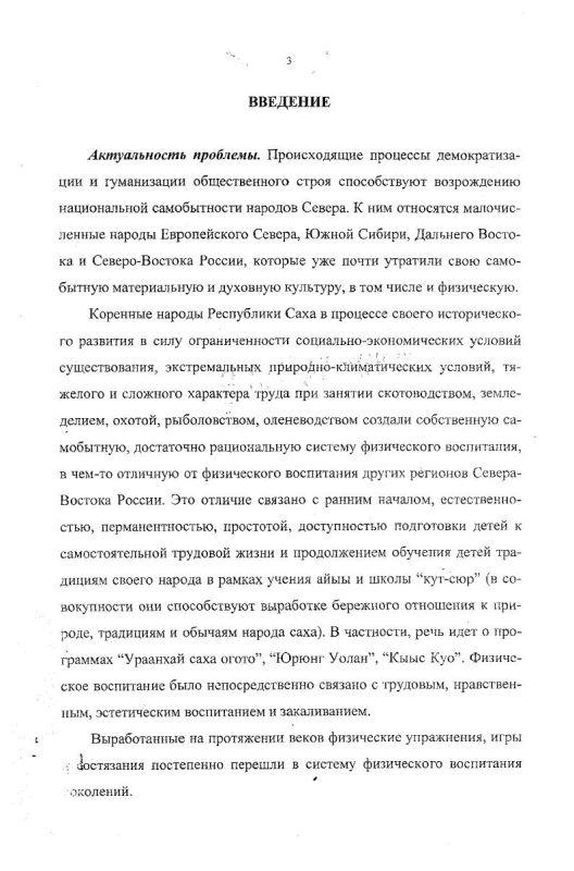 Содержание Традиционные игры и национальные виды спорта коренных народов Якутии в современной системе физического воспитания