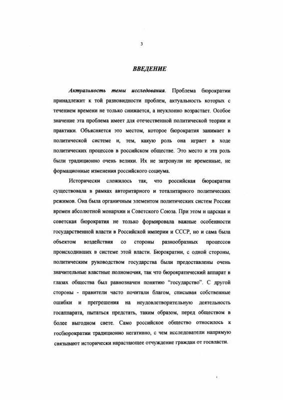 Содержание Место и роль бюрократии в процессе демократической трансформации российского общества