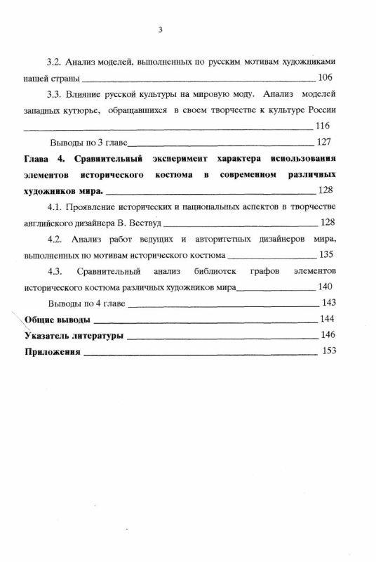 Содержание Выявление образно-информационной структуры современной российской моды