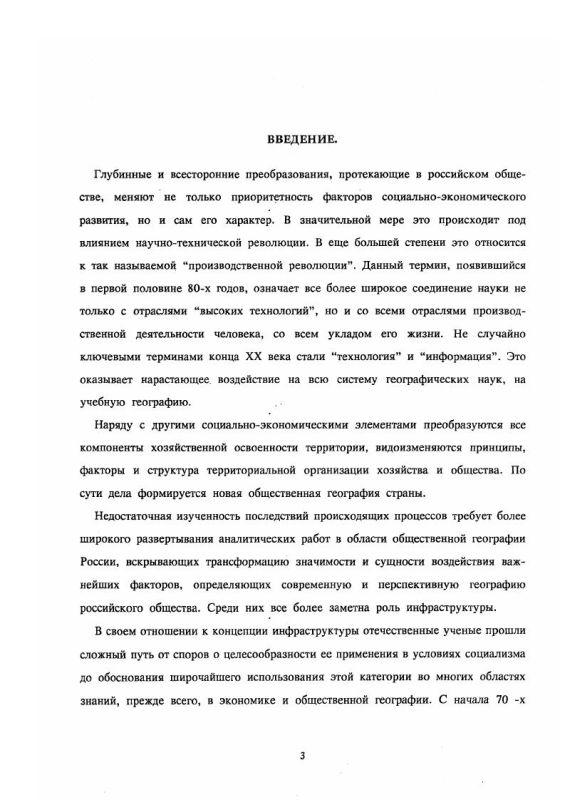 Содержание География инфраструктуры в России : Проблемы теории и практики