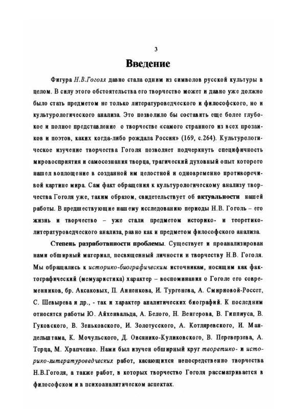 Содержание Визуализация художественной картины мира Н. В. Гоголя