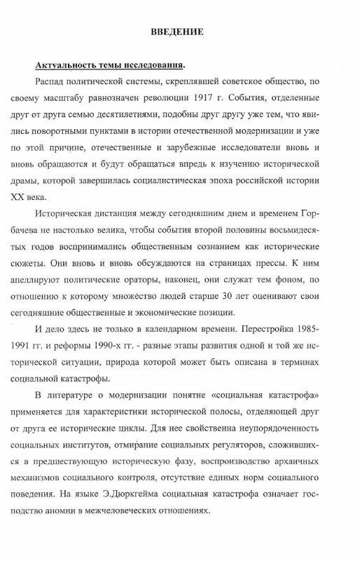Содержание Становление многопартийности в 1987-91 гг. : На материалах Пермской и Свердловской областей