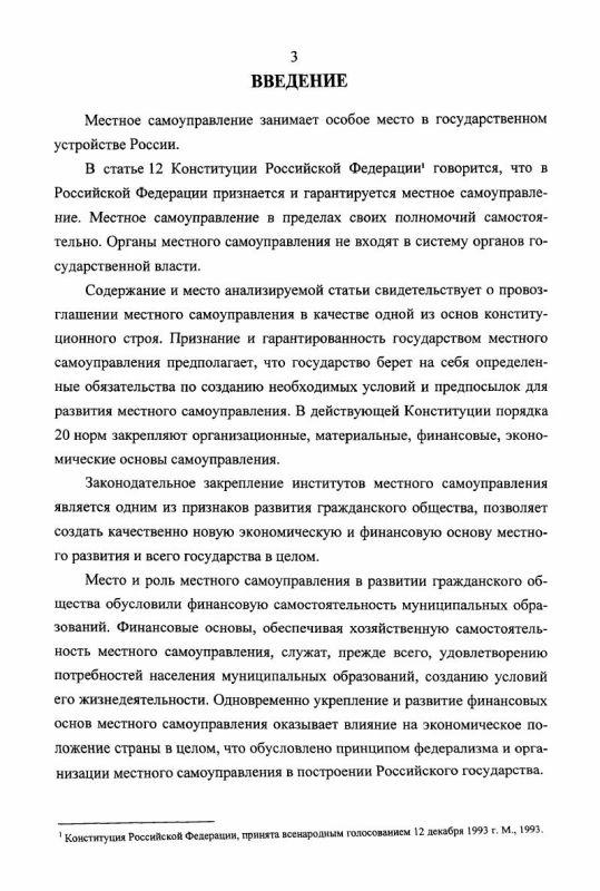 Содержание Правовое регулирование финансовой деятельности органов местного самоуправления в Российской Федерации