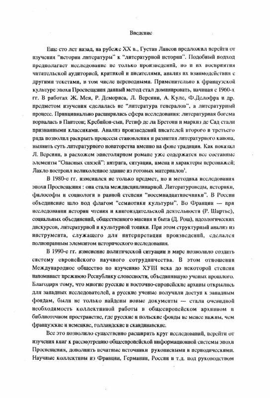 Содержание Культурные посредники в системе европейских литературных связей эпохи Просвещения