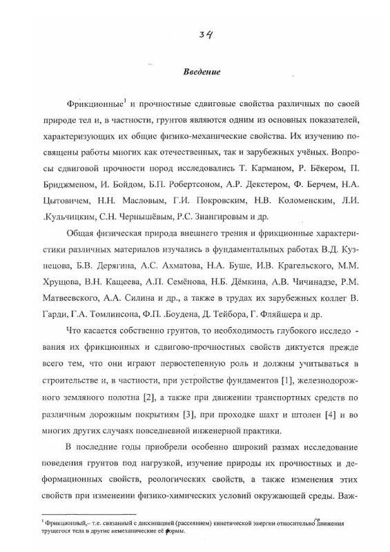 Содержание Определение прочностных сдвиговых и фрикционных свойств грунтов