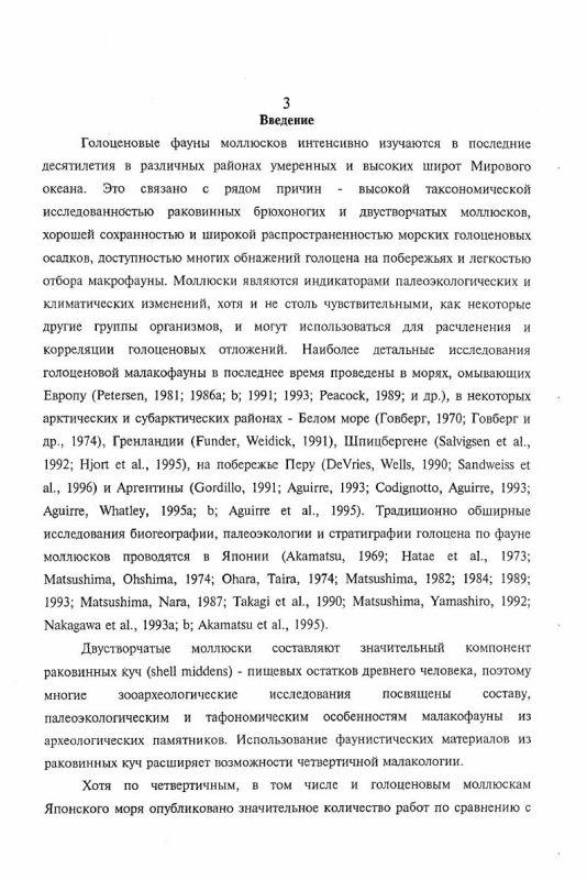 Содержание Голоценовая фауна двустворчатых моллюсков залива Петра Великого (Японское море) : История и условия формирования