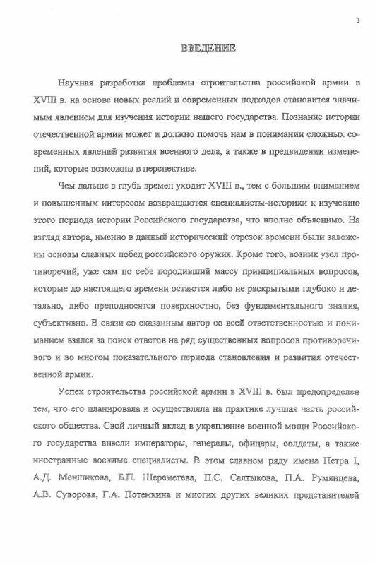 Содержание Строительство российской армии в XVIII в. : Историографическое исследование