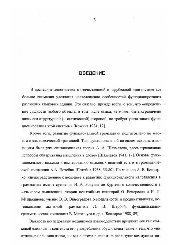 Содержание Функционирование в тексте предложений со значением потенциальной обусловленности