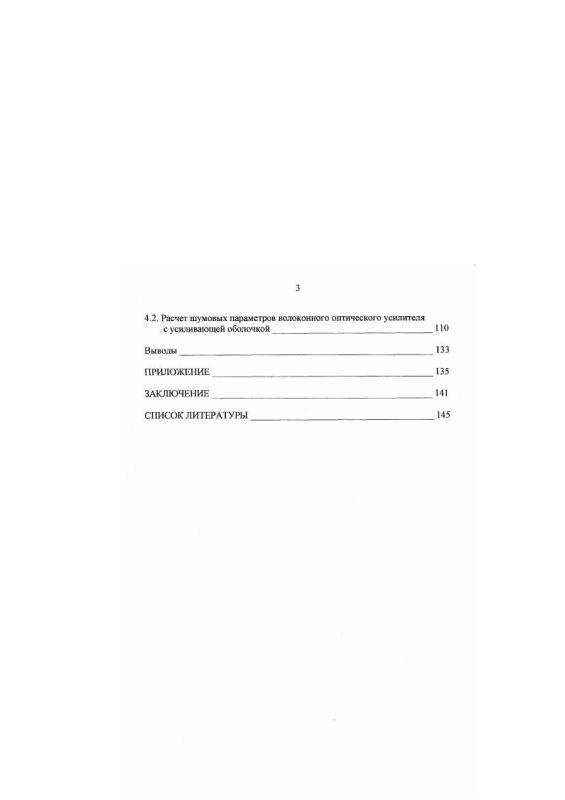 Содержание Исследование процессов усиления излучения в волоконных оптических усилителях