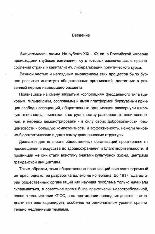 Содержание Общественные организации Нижнего Поволжья на рубеже XIX - XX вв.