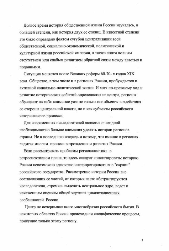 Содержание Региональные проблемы Восточной Сибири в освещении периодической печати во второй половине XIX века