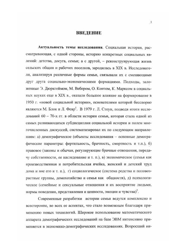 Содержание Семья рабочих и горнозаводских крестьян Замосковного горного округа в первой половине ХIХ века