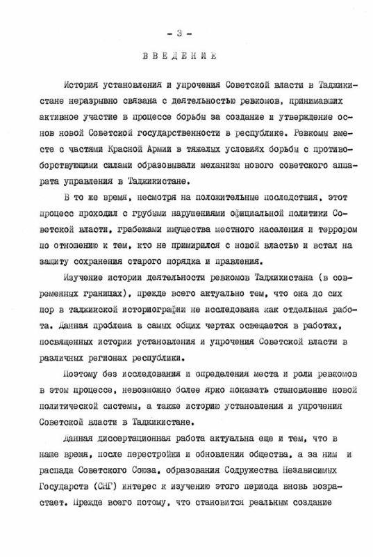 Содержание Деятельность Революционных комитетов Таджикистана, 1917-1924 гг.