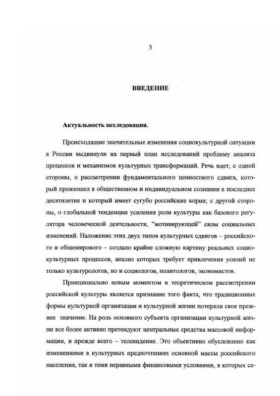 Содержание Государственная политика в сфере культуры современного российского общества : Сущность, особенности, тенденции развития