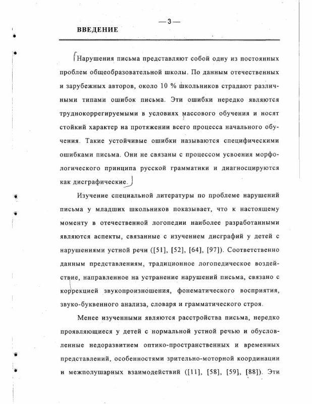 Содержание Зеркальные ошибки письма