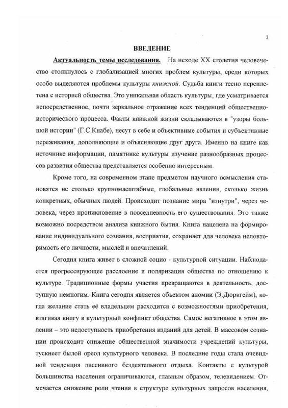 Содержание Книжная культура Мордовии
