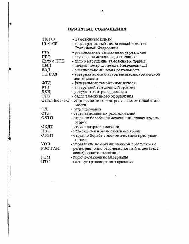 Содержание Актуальные вопросы теории и практики расследования должностных преступлений в таможенных органах