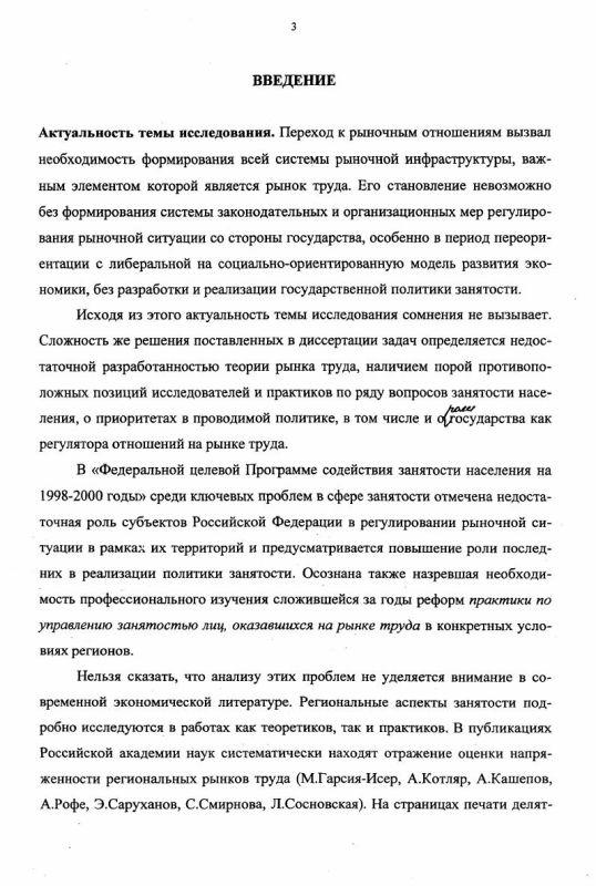Содержание Региональный рынок труда и пути его регулирования : По материалам Ростовской области
