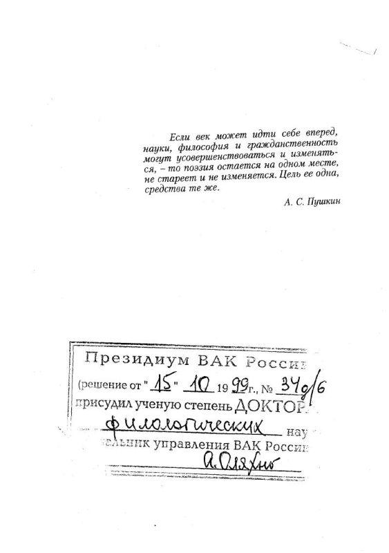 Содержание Античные и христианские традиции в поэзии А. С. Пушкина