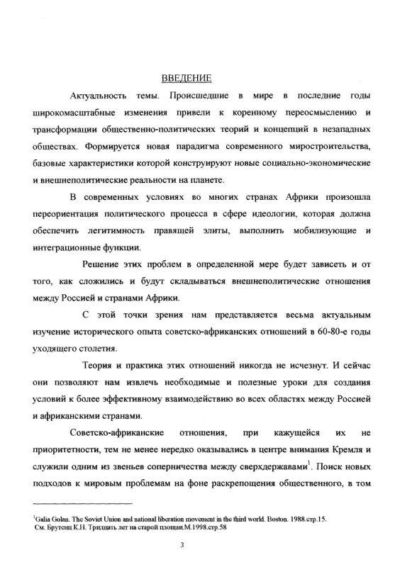 Содержание Внешнеполитическая концепция и практика СССР в отношении стран Африки, 1960-1980-е годы