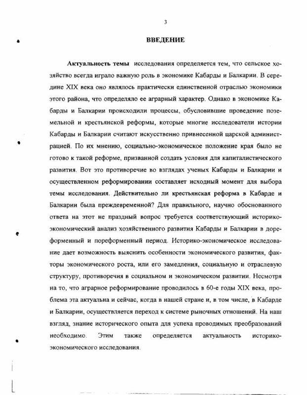Содержание Сельское хозяйство Кабарды и Балкарии во второй половине XIX - начале XX веков