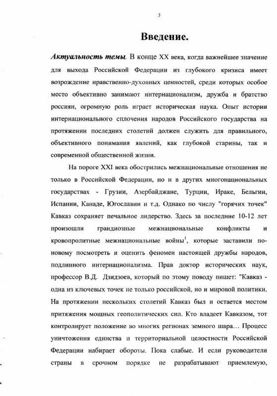 Содержание Формирование осетинской военной интеллигенции и ее участие в войнах России