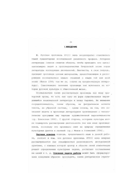 Содержание Риторические стратегии в русской проповеди переходного периода, 1700-1775 гг.