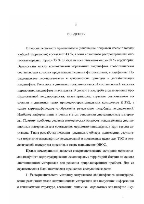 Содержание Криоландшафтное картографирование лесопокрытых территорий Якутии на основе дистанционных материалов