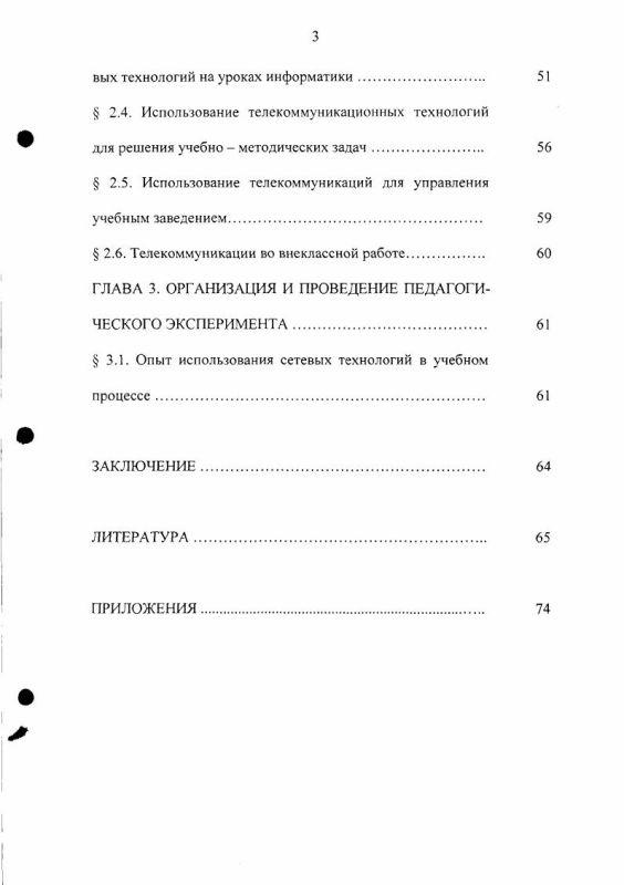 Содержание Методические основы внедрения телекоммуникационных технологий в обучение информатике в средней школе