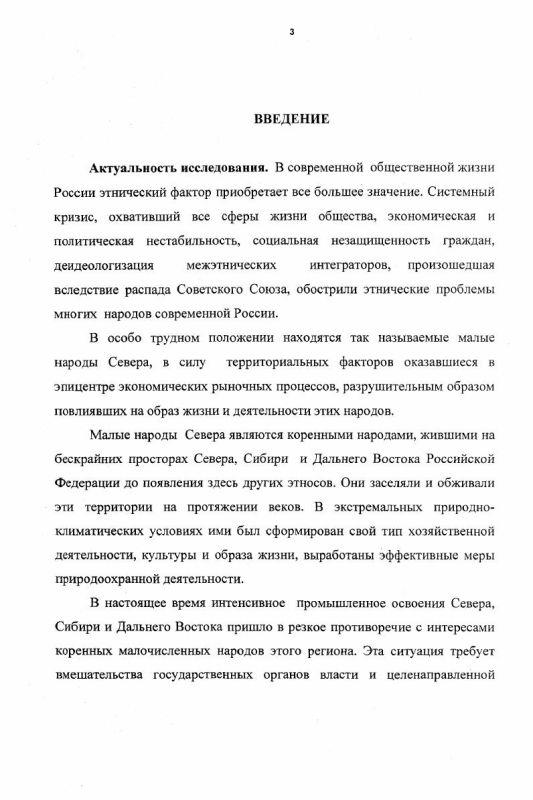Содержание Малые народы Севера в системе государственной социальной политики России