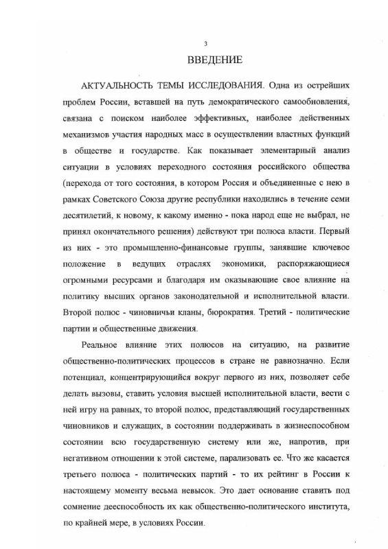 Содержание Становление многопартийности как закономерность демократического развития России : Историко-политологический анализ