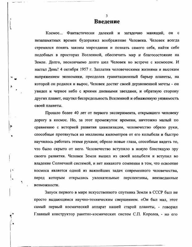 Содержание Договор ООН по космосу 1967 г. в свете развития космической деятельности государств