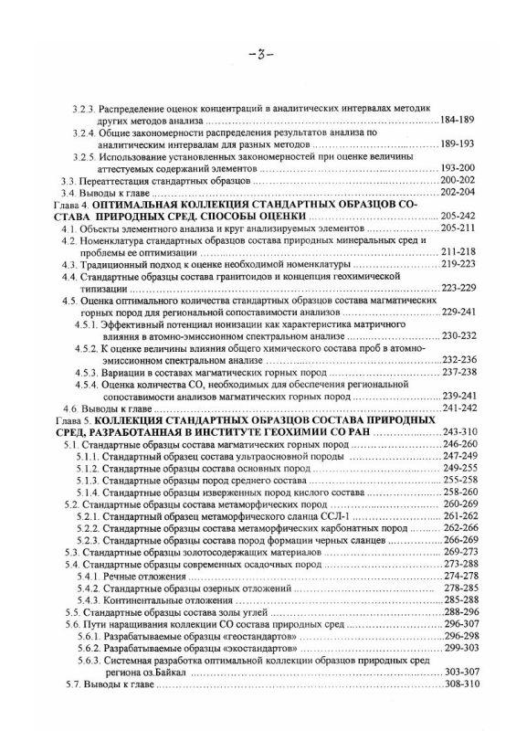 Содержание Обеспечение достоверности аналитической информации в геохимии на основе разработки и применения многоэлементарных стандартных образцов состава