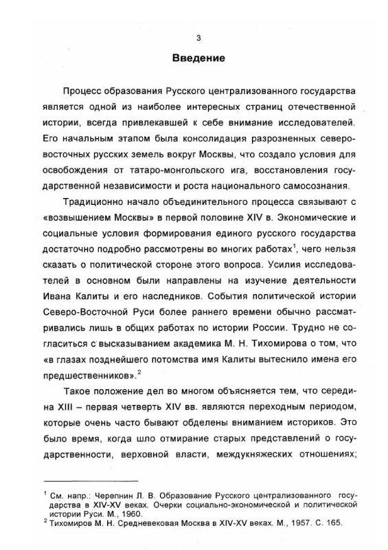 Содержание Междукняжеская борьба в Северо-Восточной Руси, середина XIII - первая четверть XIV веков