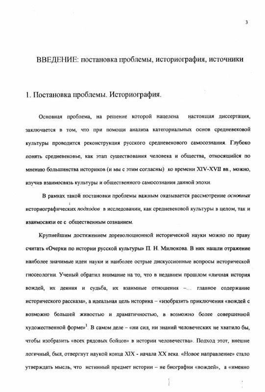 Содержание Самосознание средневековой Руси : Категории культуры