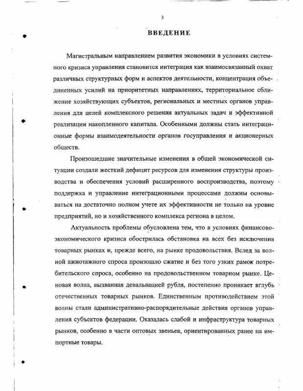 Содержание Управление инфраструктурой товарных рынков отрасли : На примере консервной промышленности Краснодарского края