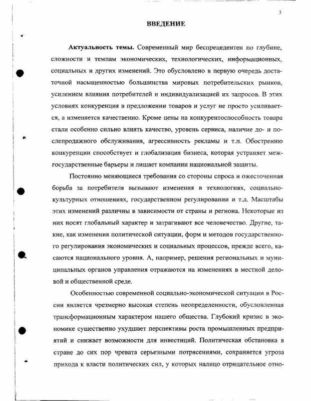 Содержание Организация исследования внешней среды промышленного предприятия : На примере предприятий электротехнической промышленности Республики Мордовия